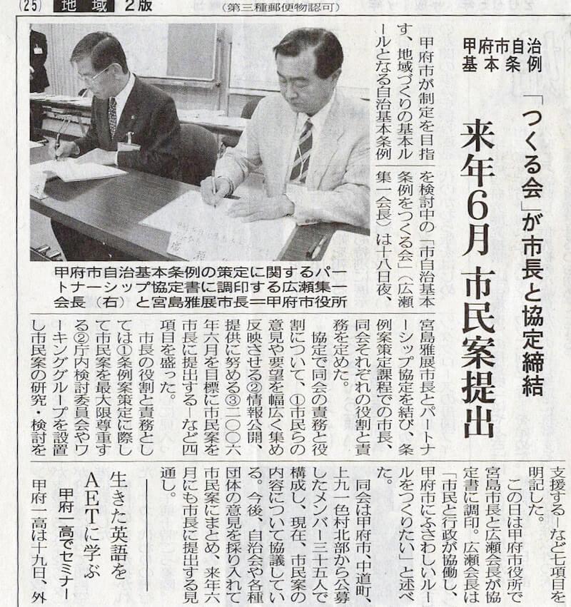 2006年 山梨日日新聞掲載「つくる会が宮島市長と協定締結」ひろせ集一