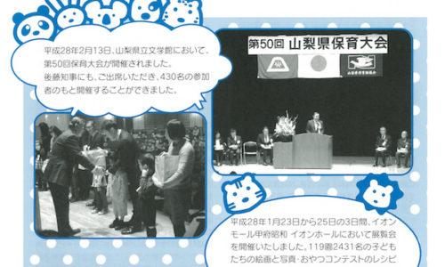 第16号「県保協だより」が発行されました。