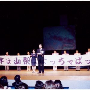次年度開催地紹介 1999年 松山にて