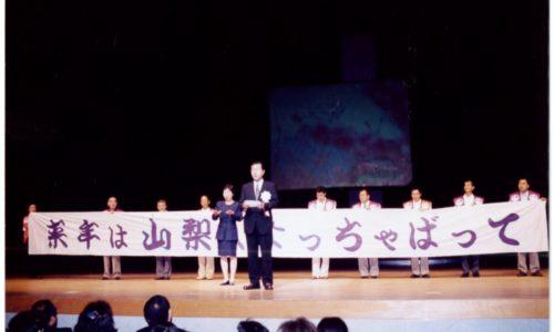 日本PTA全国大会山梨大会