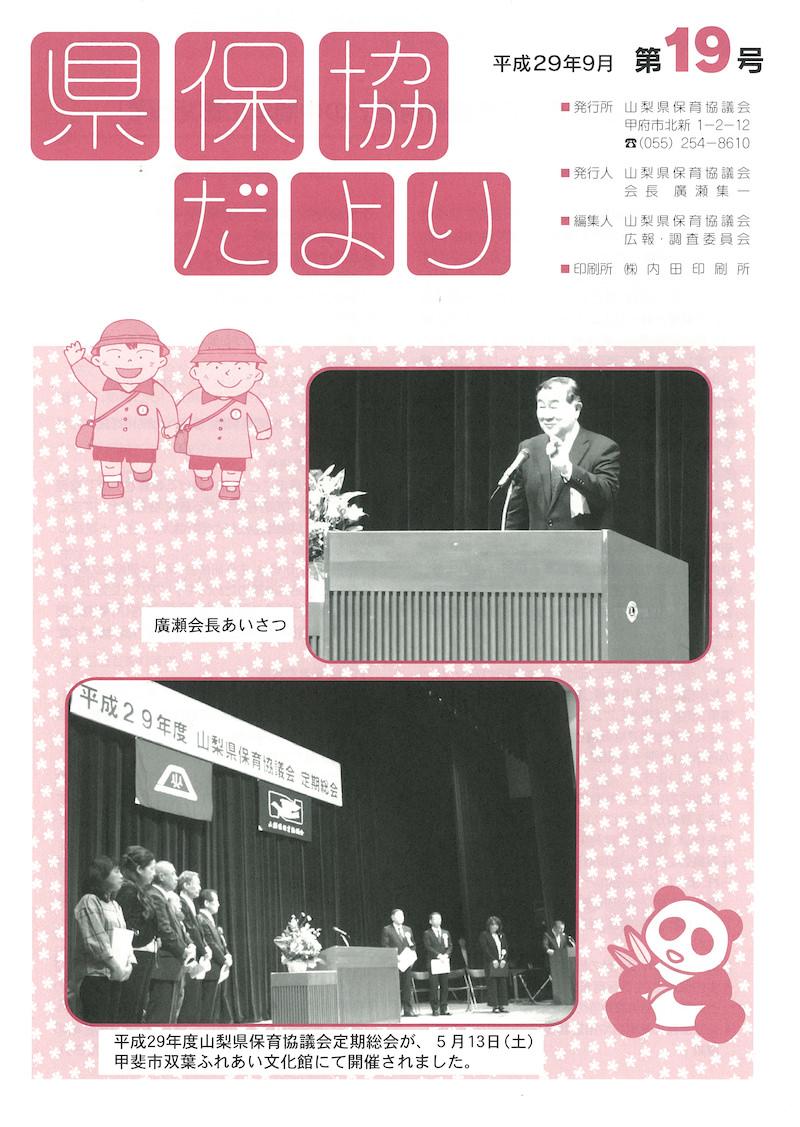 第19号「県保協だより」が発行されました。