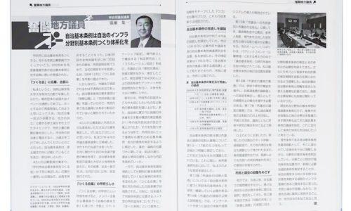 ローカル・ガバナンス学会研究会 甲府市自治基本条例と議会