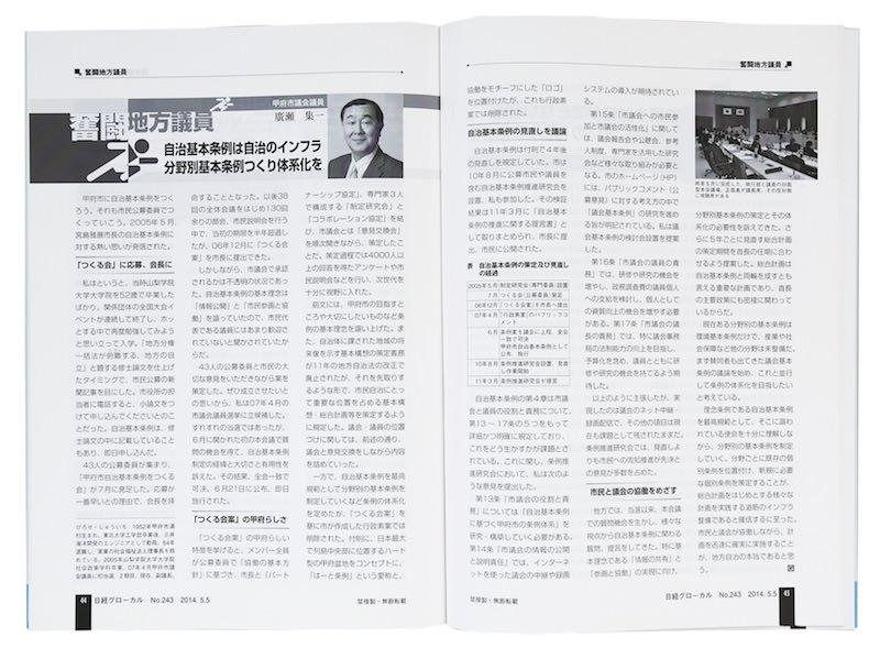 2014年 日経グローカル掲載「奮闘地方議員」-ひろせ集一