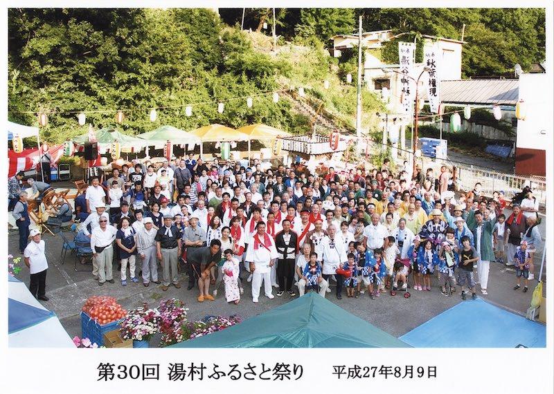 1986年から続く湯村ふるさと祭り。