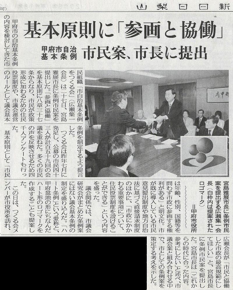 2006年 山梨日日新聞掲載「基本原則に「参画と協働」」-ひろせ集一