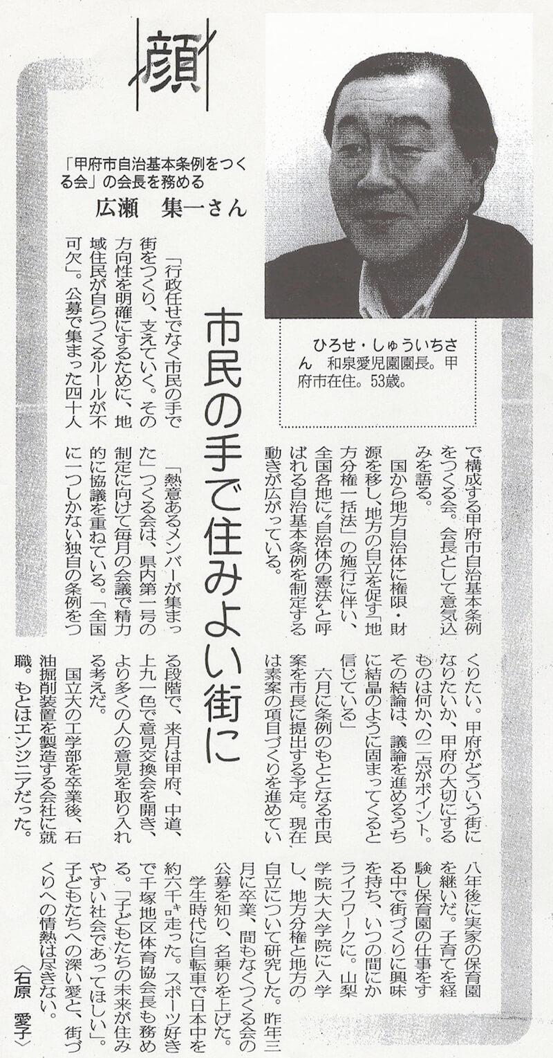 2005年 山梨日日新聞「顔」掲載-ひろせ集一