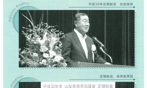 第21号「県保協だより」が発行されました。