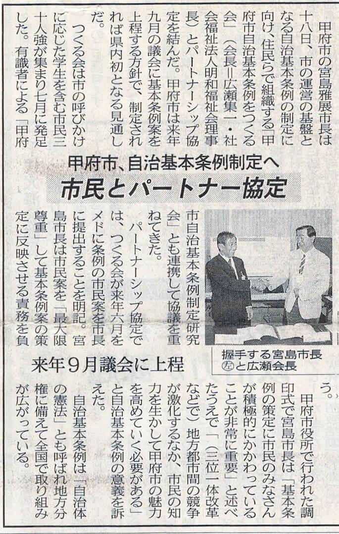 2006年 山梨日日新聞掲載「基本原則に「参画と協働」」(つづき)-ひろせ集一