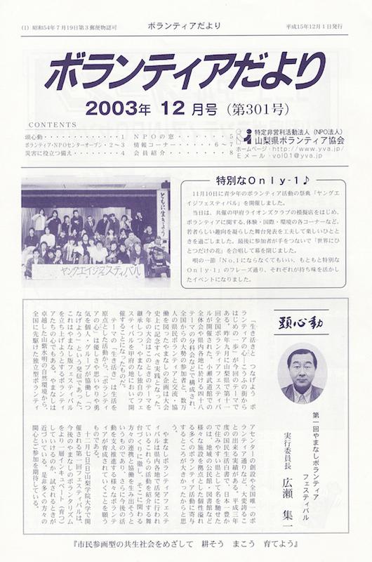 2003年ボランティアだより-ひろせ集一