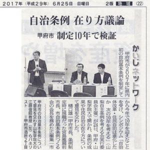 2017年 山梨日日新聞掲載「自治条例在り方議論」-ひろせ集一