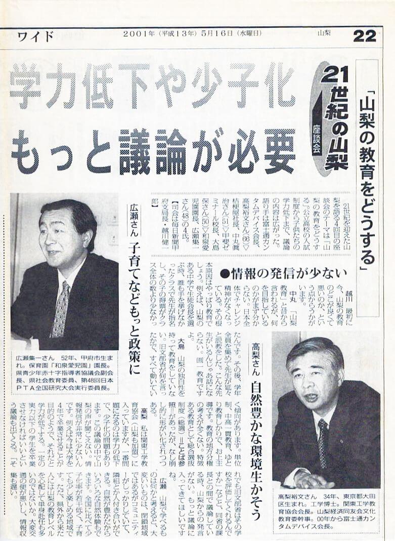 2001年 山梨日日新聞掲載「学力低下や少子化もっと議論が必要」-ひろせ集一