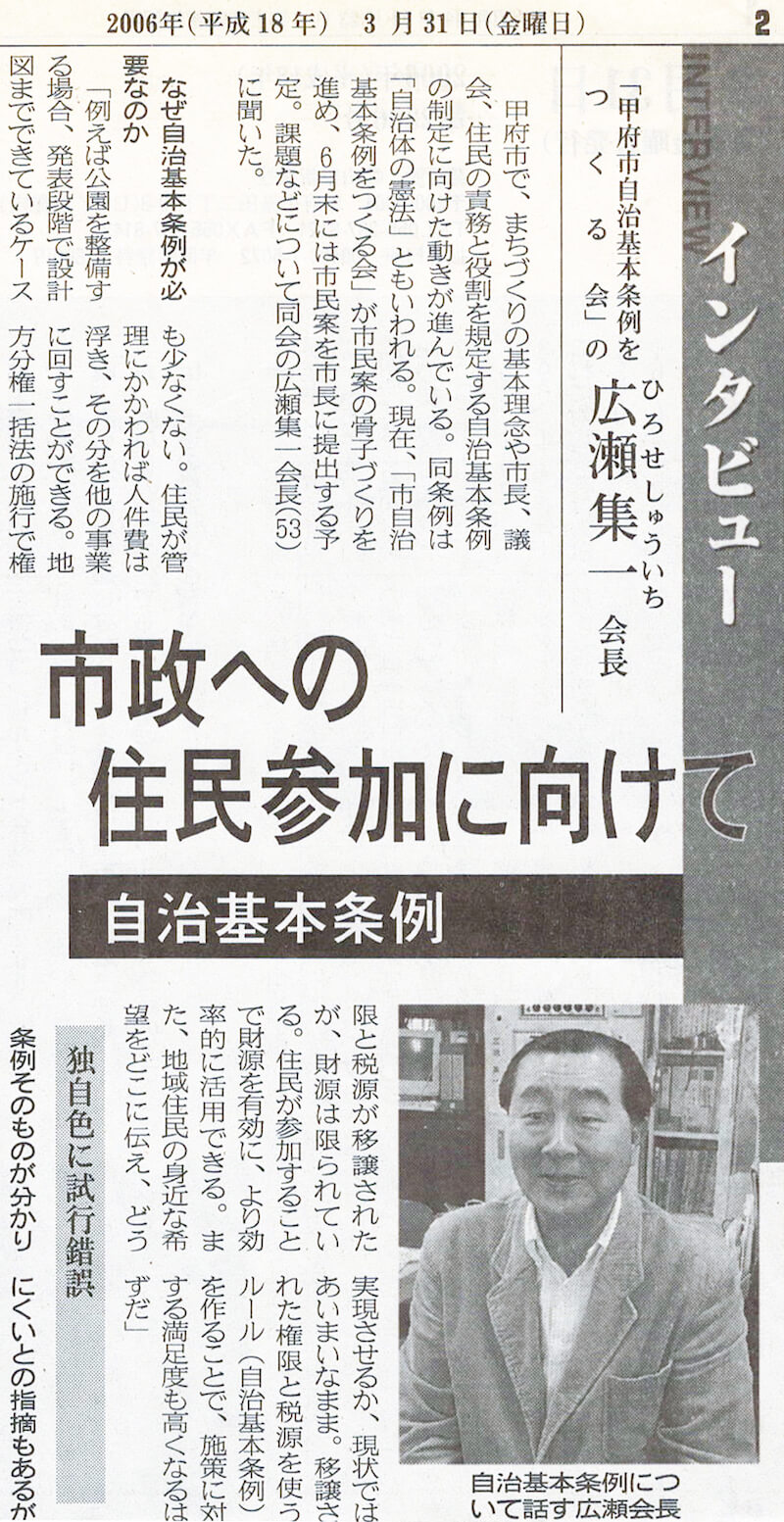 2006年 山梨日日新聞掲載「市政への市民参加に向けて」-ひろせ集一