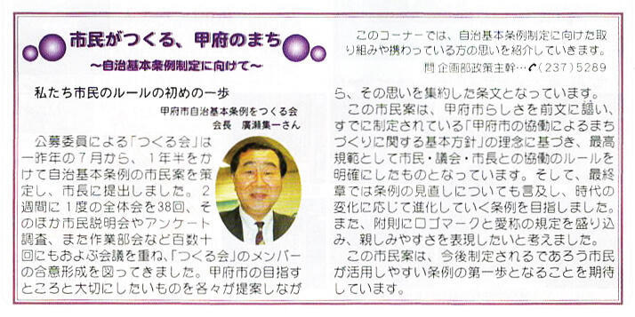 2006年甲府市広報誌掲載-ひろせ集一