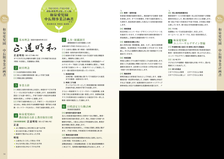 認定こども園和泉愛児園の中長期事業計画書のご紹介