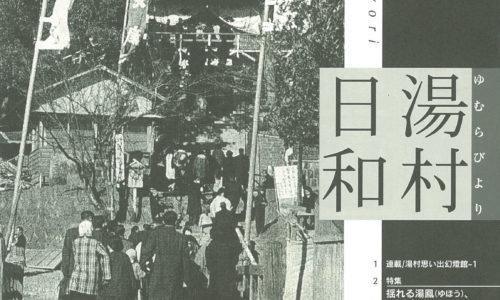 湯村日和が発行されました。