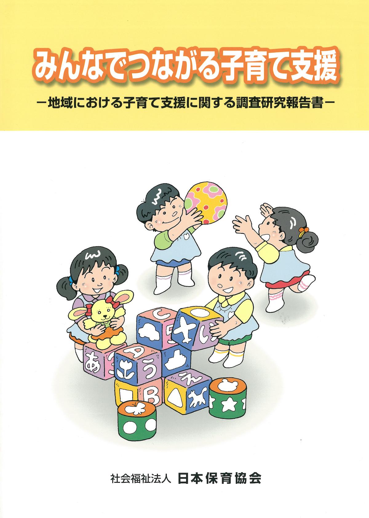 みんなでつながる子育て支援(日本保育協会)に掲載されました。